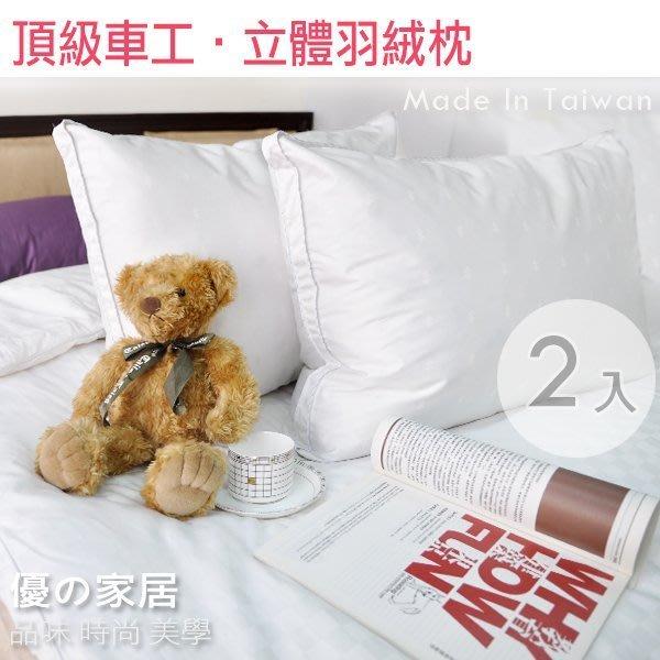 免運費 【優の家居】台灣製 頂級100%純天然立體羽絨枕頭(2入) 高質感緹花表布 頂級車工 澎鬆柔軟 表布防穿刺 枕頭