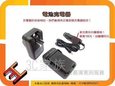 3C家族 Canon BP-508, BP-511A/ BP-512/ BP-514/ BP-522, ZR-60, ZR-40, BP-535充電器 新北市
