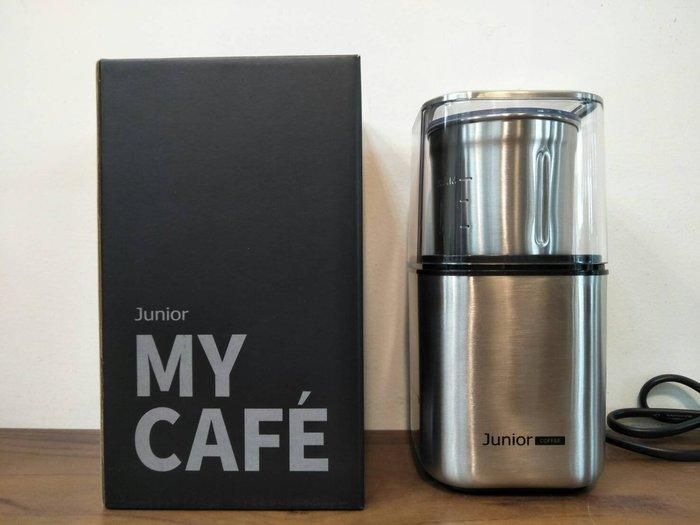 ~菓7漫5咖啡~Junior 喬尼亞 全能咖啡研磨器  最新款式 有導水孔 可打少汁蔬果 咖啡磨豆機 JU1451