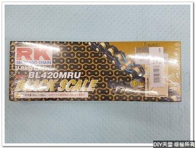 【DIY天堂】【RK】黑金油封鏈條。BL 420 MRU 110目 110L。HONDA MSX125 MSX