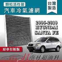 Jt車材 - 蜂巢式活性碳冷氣濾網 - 現代 HYUNDAI SANTA-FE 2006-2010年 原車有框版 附發票