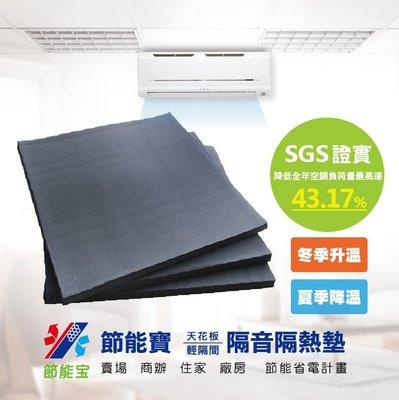 節能寶-天花板隔音隔熱墊(長形) 置於鐵皮屋輕鋼架天花板上方隔熱降噪-JOB-25122E60120(不適用超商取貨)