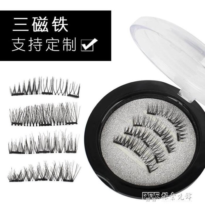 3D雙磁鐵假睫毛 歐美流行磁性三磁鐵整幅眼睫毛 無免膠眼睫毛