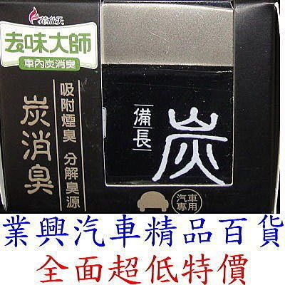 花仙子~去味大師~炭消臭~備長炭~汽車用芳香劑(TTR-1)【業興汽車精品百貨】