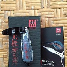 江蕙演場會 初登場 紀念周邊商品 全新德國雙人牌指甲剪 只賣350元