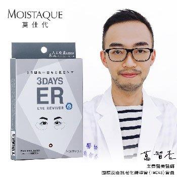 MOISTAQUE莫仕代 生醫水凝膠亮眼膜(日本新一代人工肌膚素材應用技術)