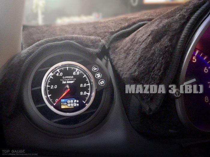 【精宇科技】MAZDA 3 馬三 馬3 專用 冷氣出風口儀錶錶座 水溫 油壓 油溫 電壓 OBD2 OBDII