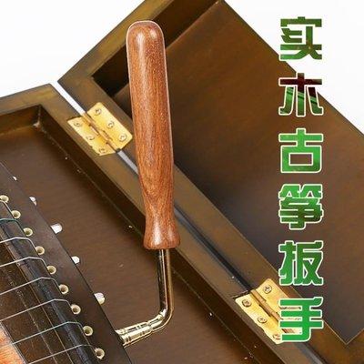 調音器原裝古箏調音扳手 古箏調音器專用上弦擰弦工具 實木古箏扳手99免運 二度