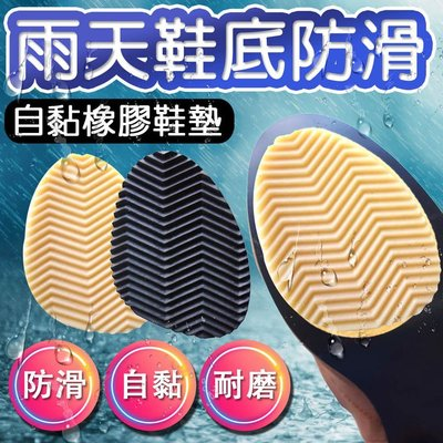 足的美形- 台灣製3M圓頭鞋底防滑貼  防滑 保護 優質鞋材 安靜無聲
