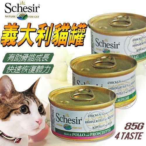 【??培菓寵物48H出貨??】Schesir》天然機能貓罐頭 雞肉系列85g 特價39元(自取不打折)