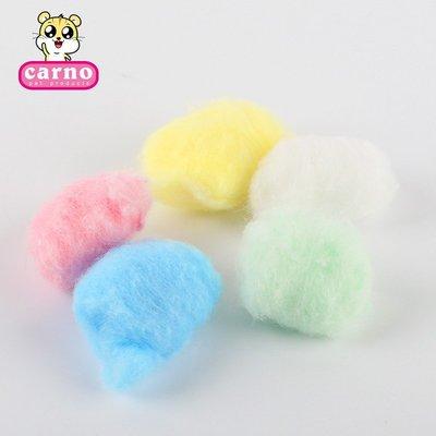 倉鼠棉花彩色金絲熊彩棉過冬保暖用品脫脂棉球 約100粒