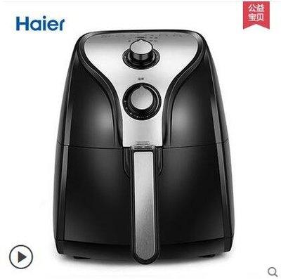 【電壓220v】海爾空氣炸鍋家用大容量無油煙電炸鍋薯條機多功能智能空氣電炸鍋