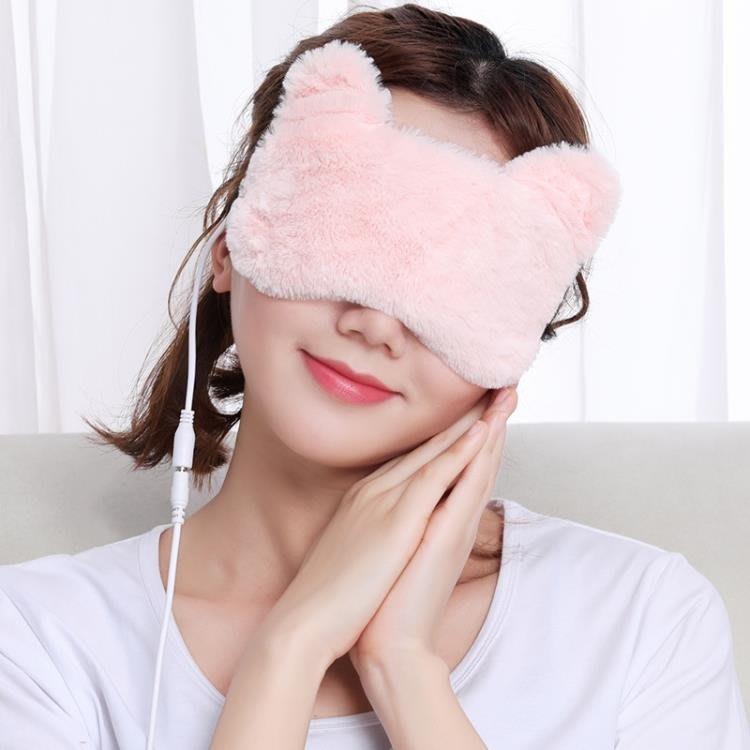 蒸汽眼罩USB充電熱敷睡眠眼罩緩解疲勞加熱可愛女毛絨遮光貼 -全館免運