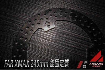 【阿鴻部品】FAR SA 固定碟盤 XMAX 245mm 後碟 原廠直上