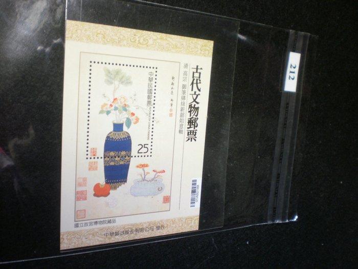 【中華民國102年古代文物郵票】 應郵-212