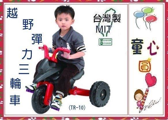 親親-越野彈力三輪車(TR-10)~避震彈力摩托車~台灣製~可議價~◎童心玩具1館◎