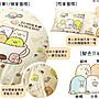 🐕[新色上市] 日本授權 角落生物系列 // 雙人床包兩用被組 // [咖啡杯]🐈 買床包組就送角落玩偶