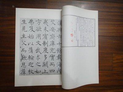 【赤兔馬書房】沈尹默法書集-第一集-線裝-56頁