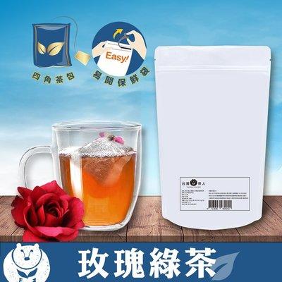 台灣茶人【辦公室用】玫瑰綠茶茶包110入(2.2g/入)