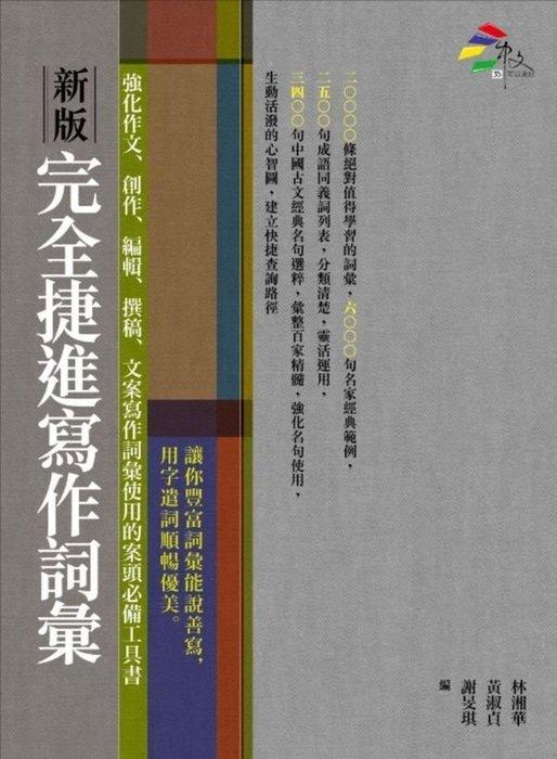 *小貝比的家*中文可以更好系列21項/可單本選購