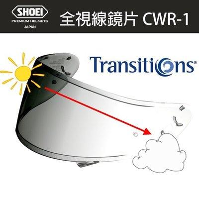 【現貨】SHOEI CWR-1 CWR1 PHOTOCHROMIC 全視線變色鏡片  X-14 Z-7 RYD專用