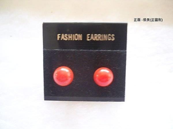 ~~『臻愛.珊瑚玉石小鋪』~~高級時尚阿卡紅珊瑚耳環(正18黃k)~~6.5mm--1~網路價