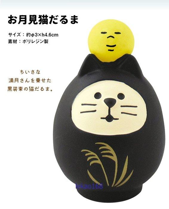 日本Decole concombre加藤真治2020年中秋月圓月見達摩貓人偶配件組 (7月新到貨   )