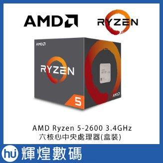AMD Ryzen 5-2600 3.4GHz 六核心 中央處理器(盒裝) 盒裝公司貨
