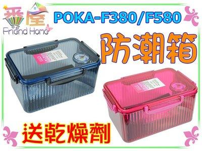現貨POKA防潮箱【送乾燥劑附溼度計】免插電除濕(小型)乾燥箱 氣密盒單眼相機鏡頭背包尼康電子手機攝影棚可參考F-380