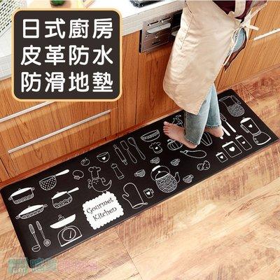 廚房皮革防水防滑地墊 PVC地墊 腳踏墊 防油地墊 好清洗