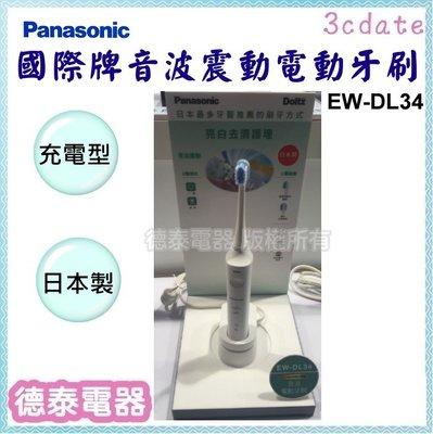 可議價~Panasonic【EW-DL34】國際牌充電型音波震動電動牙刷 【德泰電器】
