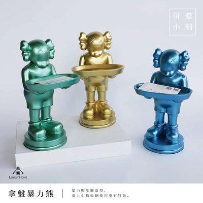(台中 可愛小舖)暴力熊 拿盤 三色 零錢 飾品 收納盤 收納盆 桌上 擺飾 波麗