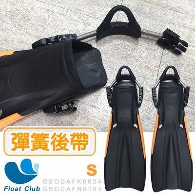 浮兒樂 不锈鋼彈簧後帶 雙排水孔 潛水 橡膠蛙鞋 - 黑橘S號 (送三寶網袋)