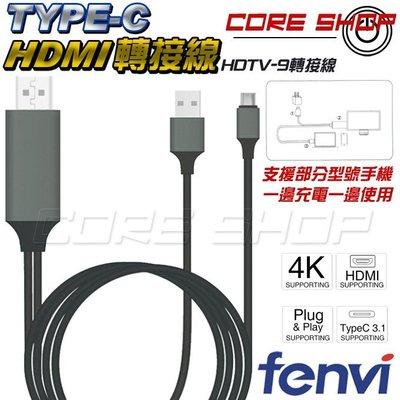 ☆酷銳科技☆FENVI USB 3.1...