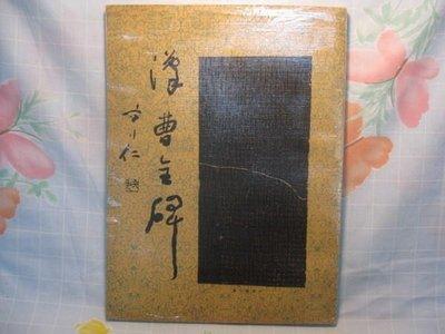 【愛悅二手書坊 O-04】 漢隸 曹全碑 青山杉雨編