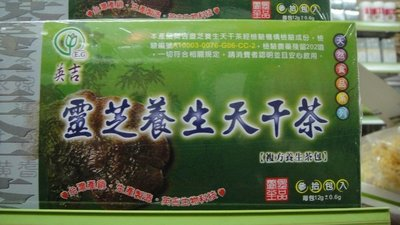 【正億蔘藥行 】英吉 靈 芝養生天干茶10盒免運   (老客戶享原優價優惠.請詢問) 190