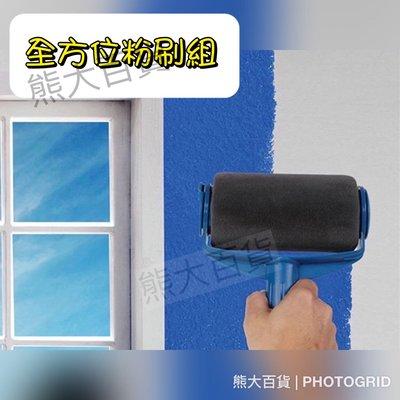 [高品質]優惠 全方位粉刷組 油漆刷組 油漆刷 油漆刷6件組油漆滾輪 滾筒油漆刷組  免沾油漆滾筒刷 填充式滾筒油漆刷 pintar facil