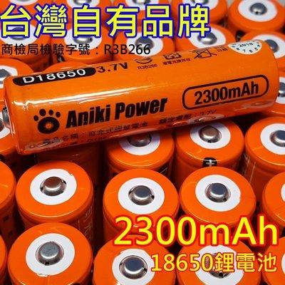 買2顆電池送收納盒1個 台灣品牌18650鋰電池 2300mah  凸頭鋰電池 頭燈鋰電池 手電筒鋰電池