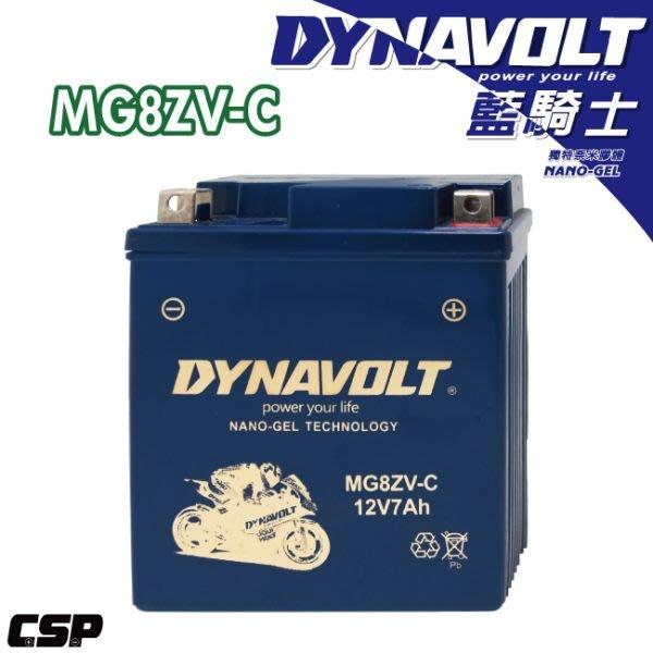 鋐瑞電池 藍騎士電池 MG8ZV-C等同YUASA湯淺YTZ8V 為YTX7L-BS/藍騎士MG7L-BS-C效能升級版