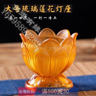 佛教用品 法器 擺件尼泊爾工藝水琉璃蓮花燈座藏傳佛教用品蓮花燭臺供燈供杯擺件大號-佛道有緣