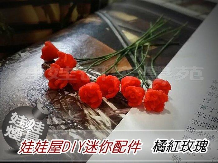 ㊣娃娃研究學苑㊣滿499元免運費 創意DIY 娃娃屋DIY迷你配件 橘紅玫瑰 (DIY42)