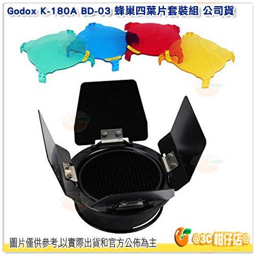 神牛 Godox K-180A BD-03 專用蜂巢四葉片套裝組 公司貨 適燈頭直徑 96MM 小蜂罩 標準罩 攝影燈