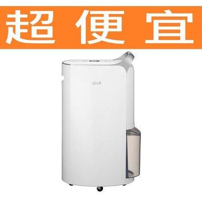 全新品,公司貨,超便宜 LG變頻除濕機 MD171QSK1