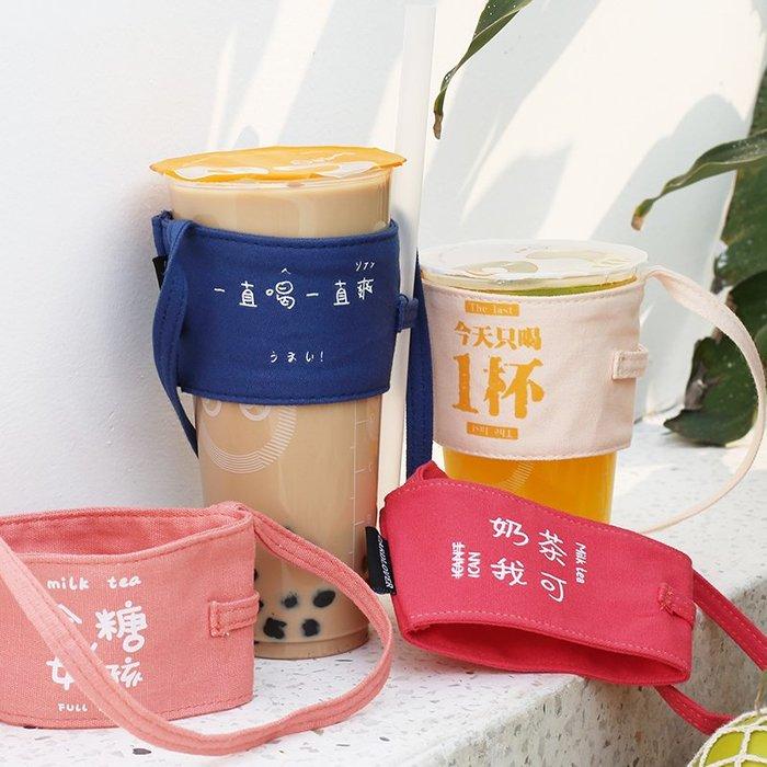 爆款熱銷-信的戀人奶茶袋快樂奶茶帆布飲料袋提手袋中文女孩流行
