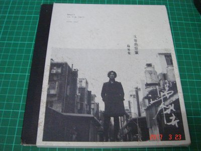 親簽 ~原版二手CD《沉睡的野獸 楊培安》【CS 超聖文化讚】