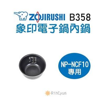 【日群】象印原廠電子鍋內鍋 ZP-B358 適用 NP-NCF10