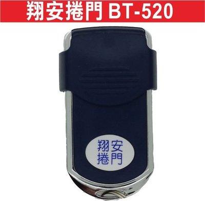 遙控器達人翔安捲門 BT-520 滾碼遙控器 防拷貝遙控器 學習型控器拷貝 固定碼 學習碼 滾動碼 車庫門 鐵捲門車道