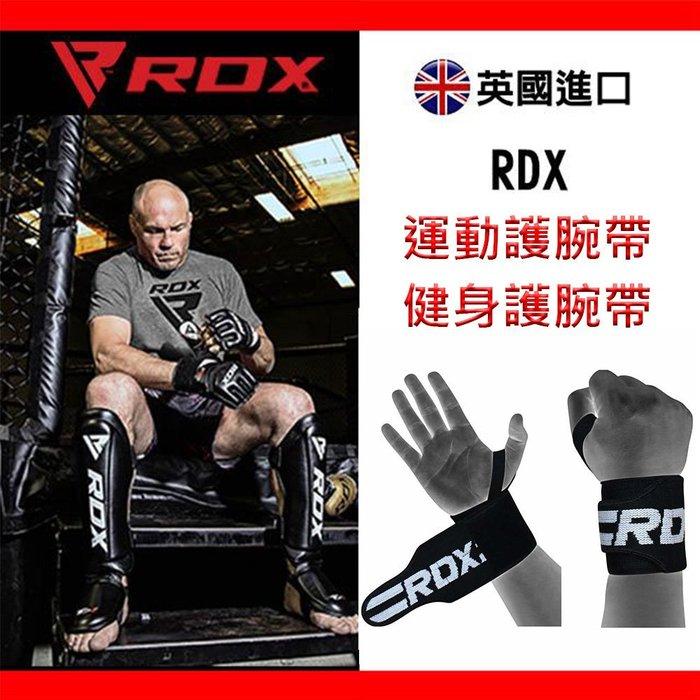 【健康小舖】現貨 英國 RDX 運動護腕帶 健身護腕帶 (重訓/舉重/蹲舉/硬舉適用)