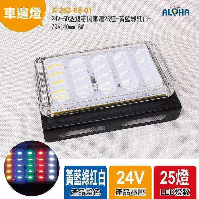 LED車用箭頭燈 側燈【X-283-02-01】24V-5D透鏡帶閃車邊25燈-煞車燈、方向燈、警示燈、照地燈、側邊