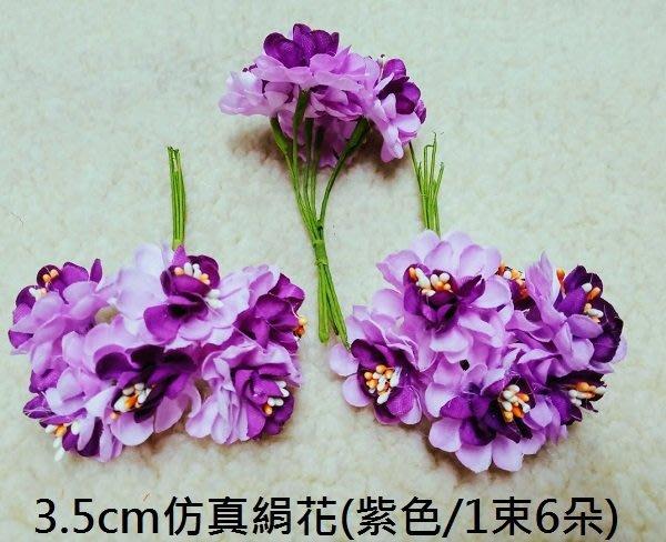 ☆創意特色專賣店☆3.5cm仿真絹花/人造花 DIY 喜糖盒 禮物包裝配件(紫色/1束6朵)